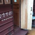 コロナ対策のドア設置とビニールシートの取付